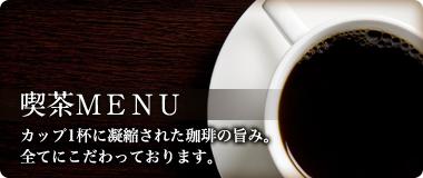 喫茶MENU