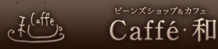 Caff'e・和